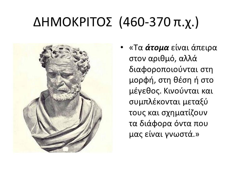 ΔΗΜΟΚΡΙΤΟΣ (460-370 π.χ.)