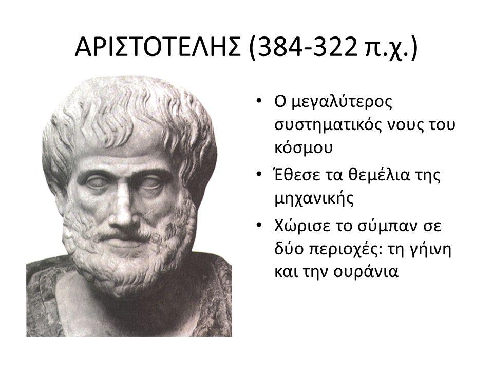 ΑΡΙΣΤΟΤΕΛΗΣ (384-322 π.χ.) Ο μεγαλύτερος συστηματικός νους του κόσμου