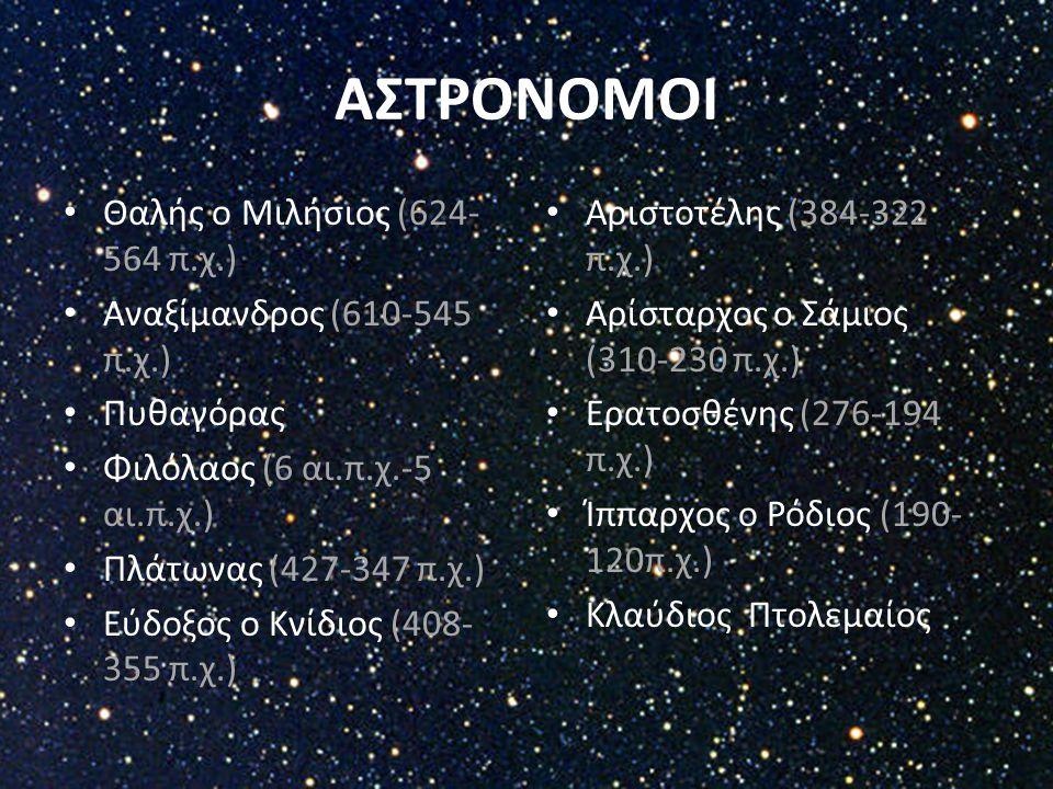 ΑΣΤΡΟΝΟΜΟΙ Θαλής ο Μιλήσιος (624-564 π.χ.) Αναξίμανδρος (610-545 π.χ.)