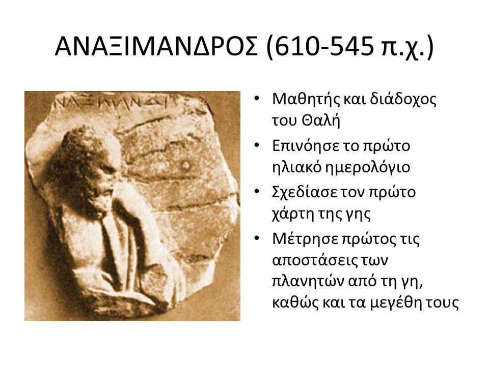 ΑΝΑΞΙΜΑΝΔΡΟΣ (610-545 π.χ.) Μαθητής και διάδοχος του Θαλή