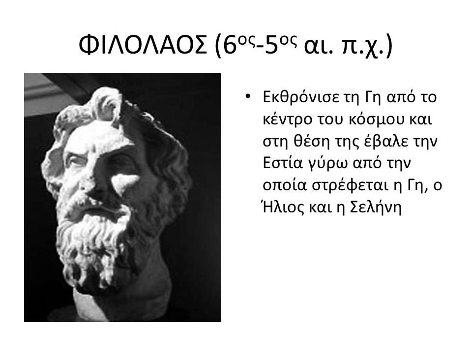 ΦΙΛΟΛΑΟΣ (6ος-5ος αι. π.χ.)