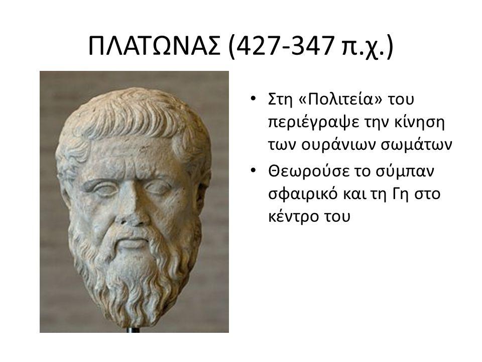 ΠΛΑΤΩΝΑΣ (427-347 π.χ.) Στη «Πολιτεία» του περιέγραψε την κίνηση των ουράνιων σωμάτων.