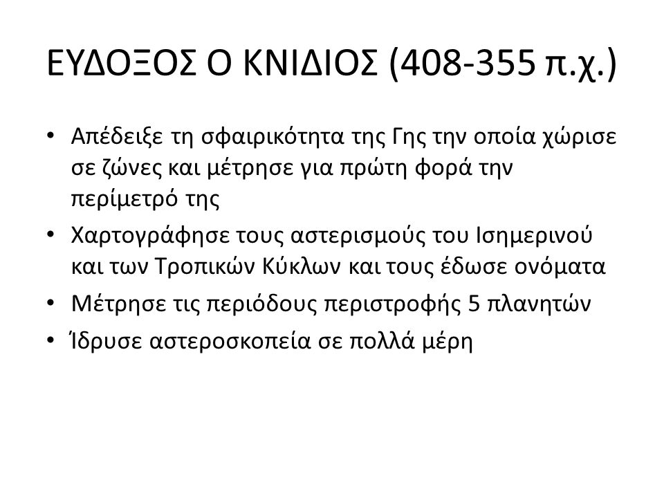 ΕΥΔΟΞΟΣ Ο ΚΝΙΔΙΟΣ (408-355 π.χ.)