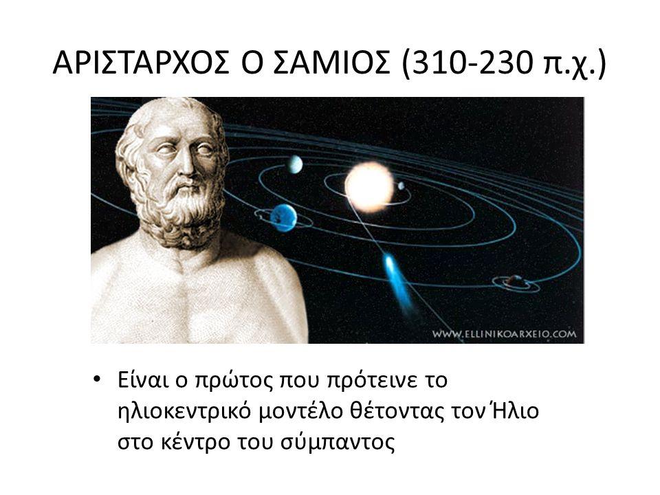 ΑΡΙΣΤΑΡΧΟΣ Ο ΣΑΜΙΟΣ (310-230 π.χ.)