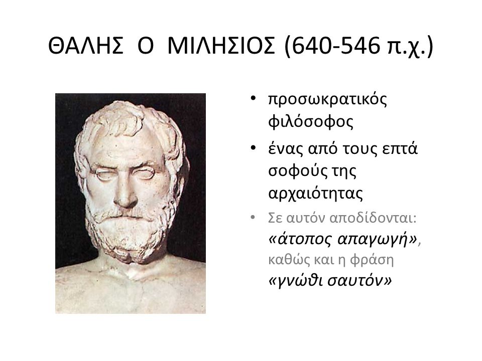ΘΑΛΗΣ Ο ΜΙΛΗΣΙΟΣ (640-546 π.χ.) προσωκρατικός φιλόσοφος