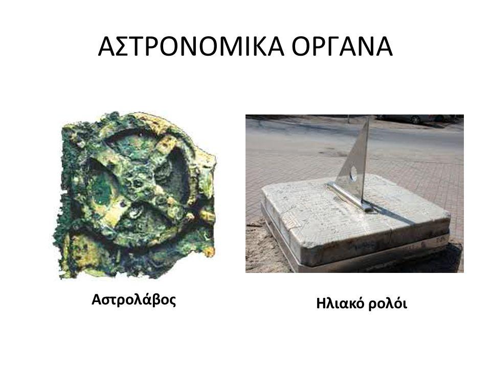 ΑΣΤΡΟΝΟΜΙΚΑ ΟΡΓΑΝΑ Αστρολάβος Ηλιακό ρολόι