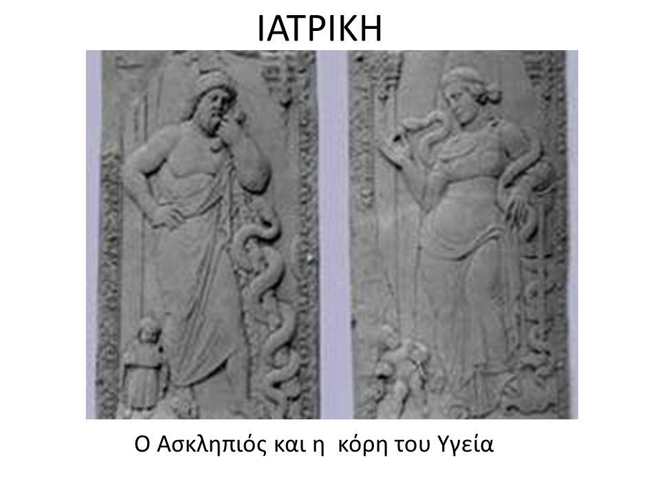 ΙΑΤΡΙΚΗ Ο Ασκληπιός και η κόρη του Υγεία