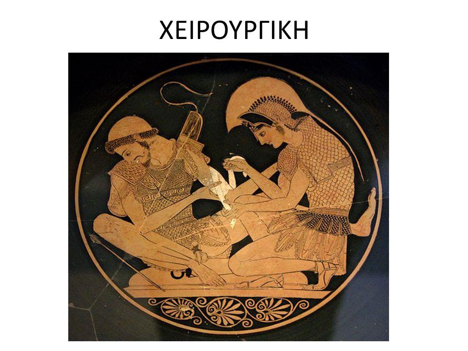 ΧΕΙΡΟΥΡΓΙΚΗ