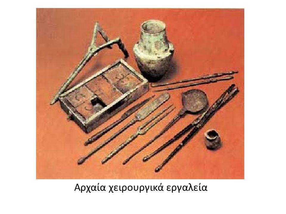 Αρχαία χειρουργικά εργαλεία