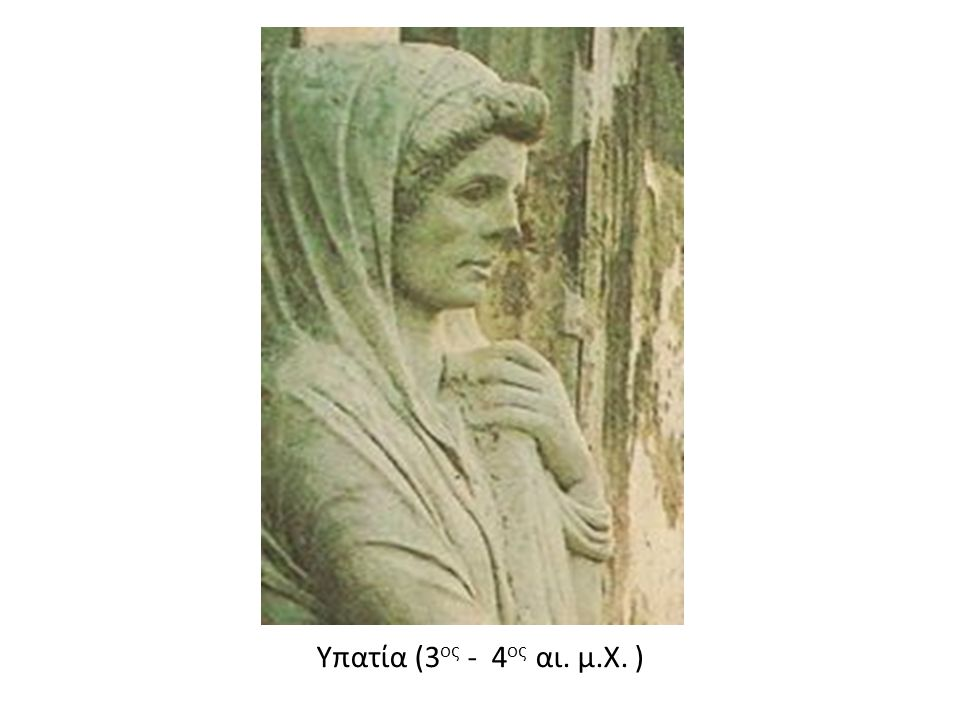 Υπατία (3ος - 4ος αι. μ.Χ. )