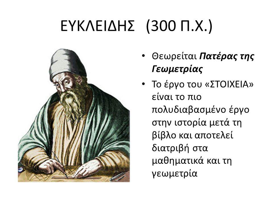 ΕΥΚΛΕΙΔΗΣ (300 Π.Χ.) Θεωρείται Πατέρας της Γεωμετρίας