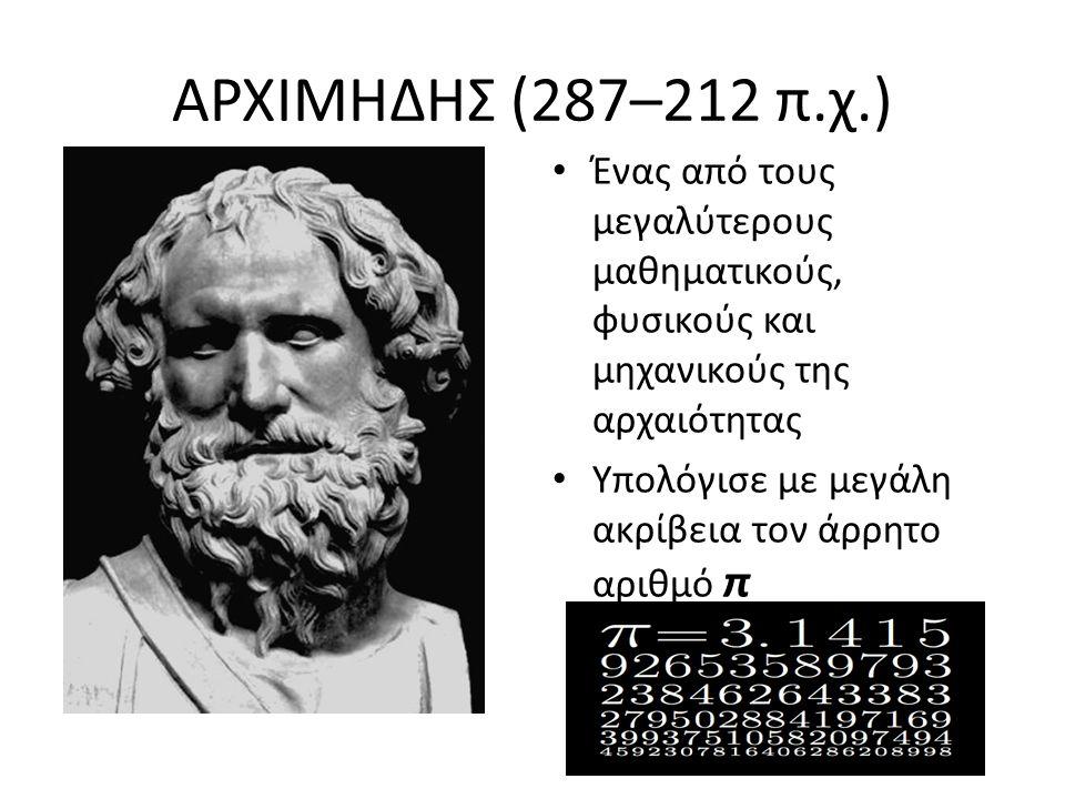 ΑΡΧΙΜΗΔΗΣ (287–212 π.χ.) Ένας από τους μεγαλύτερους μαθηματικούς, φυσικούς και μηχανικούς της αρχαιότητας.