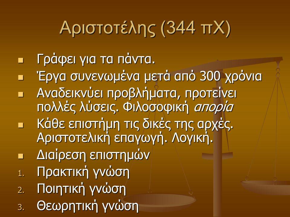 Αριστοτέλης (344 πΧ) Γράφει για τα πάντα.