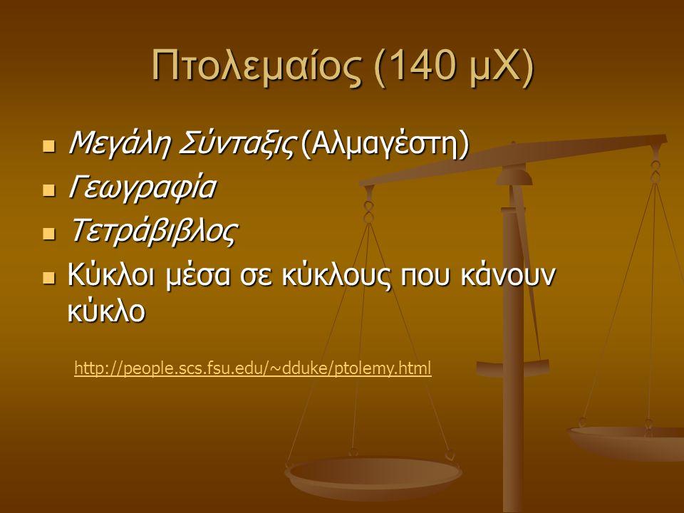 Πτολεμαίος (140 μΧ) Μεγάλη Σύνταξις (Αλμαγέστη) Γεωγραφία Τετράβιβλος