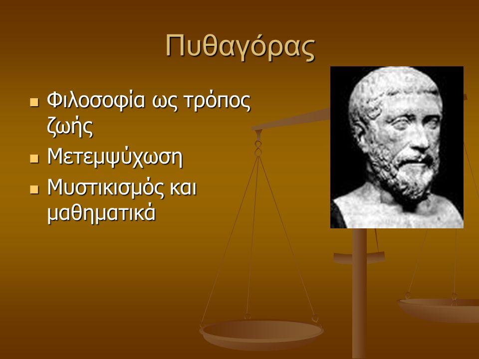 Πυθαγόρας Φιλοσοφία ως τρόπος ζωής Μετεμψύχωση