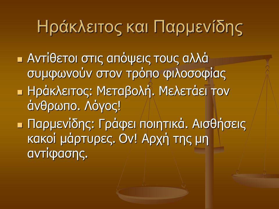 Ηράκλειτος και Παρμενίδης
