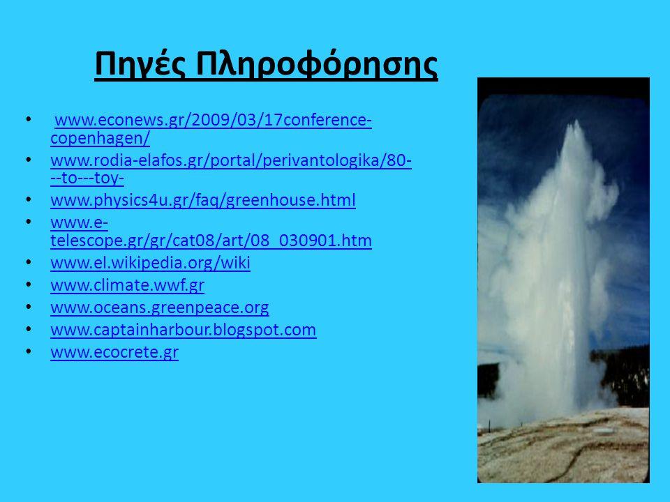 Πηγές Πληροφόρησης www.econews.gr/2009/03/17conference-copenhagen/