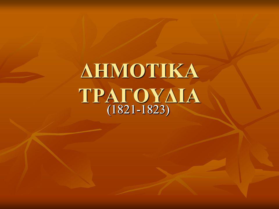 ΔΗΜΟΤΙΚΑ ΤΡΑΓΟΥΔΙΑ (1821-1823) (1821-1823) (1821-1823)