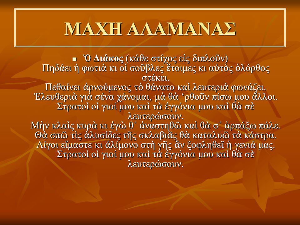 ΜΑΧΗ ΑΛΑΜΑΝΑΣ