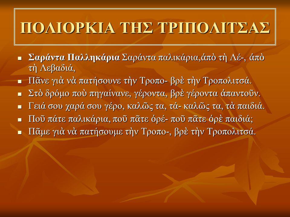 ΠΟΛΙΟΡΚΙΑ ΤΗΣ ΤΡΙΠΟΛΙΤΣΑΣ