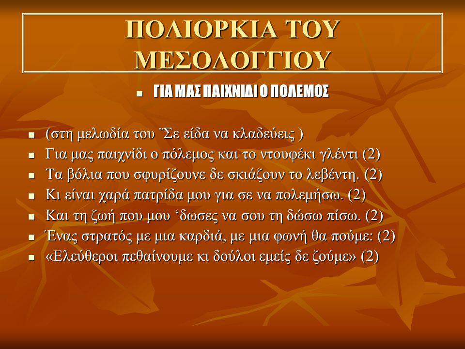 ΠΟΛΙΟΡΚΙΑ ΤΟΥ ΜΕΣΟΛΟΓΓΙΟΥ