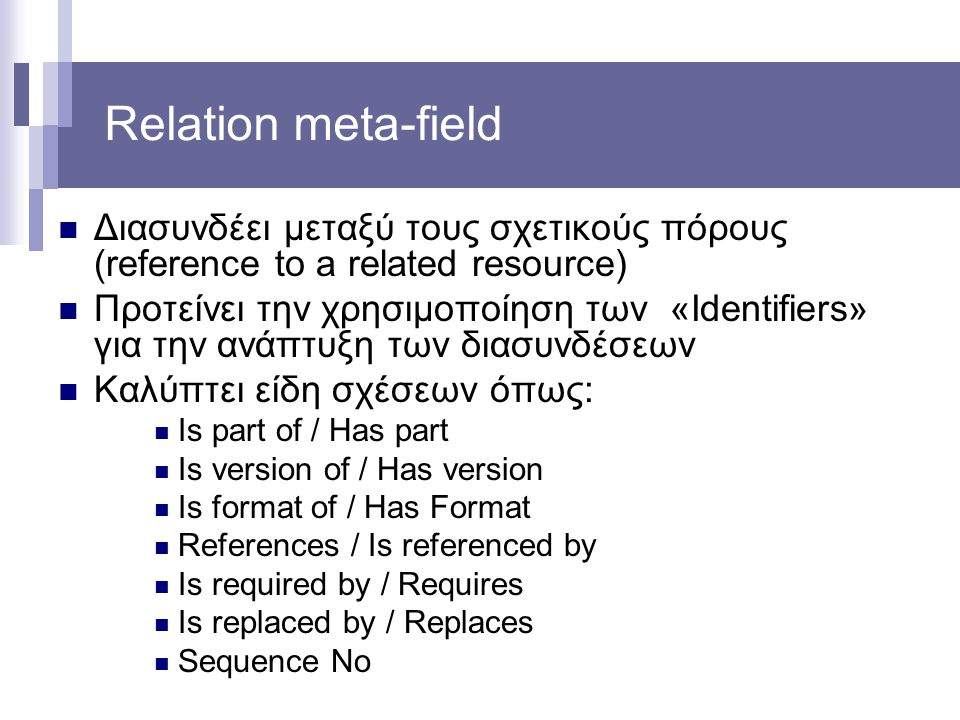 Relation meta-field Διασυνδέει μεταξύ τους σχετικούς πόρους (reference to a related resource)