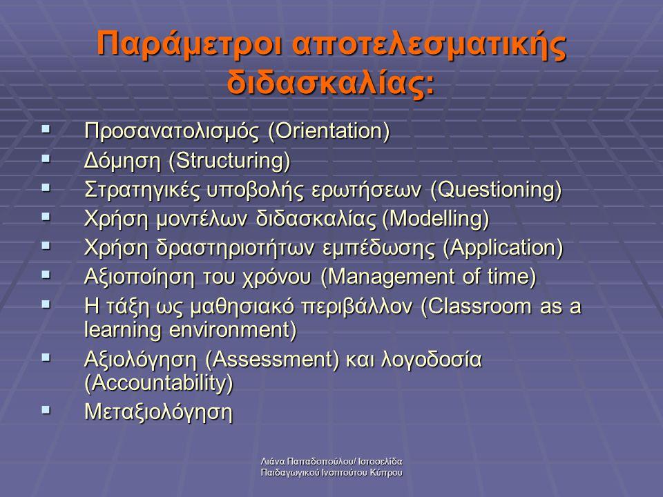 Παράμετροι αποτελεσματικής διδασκαλίας: