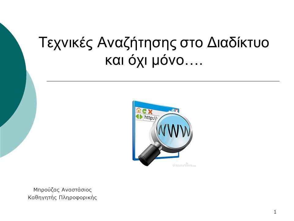 Τεχνικές Αναζήτησης στο Διαδίκτυο και όχι μόνο….