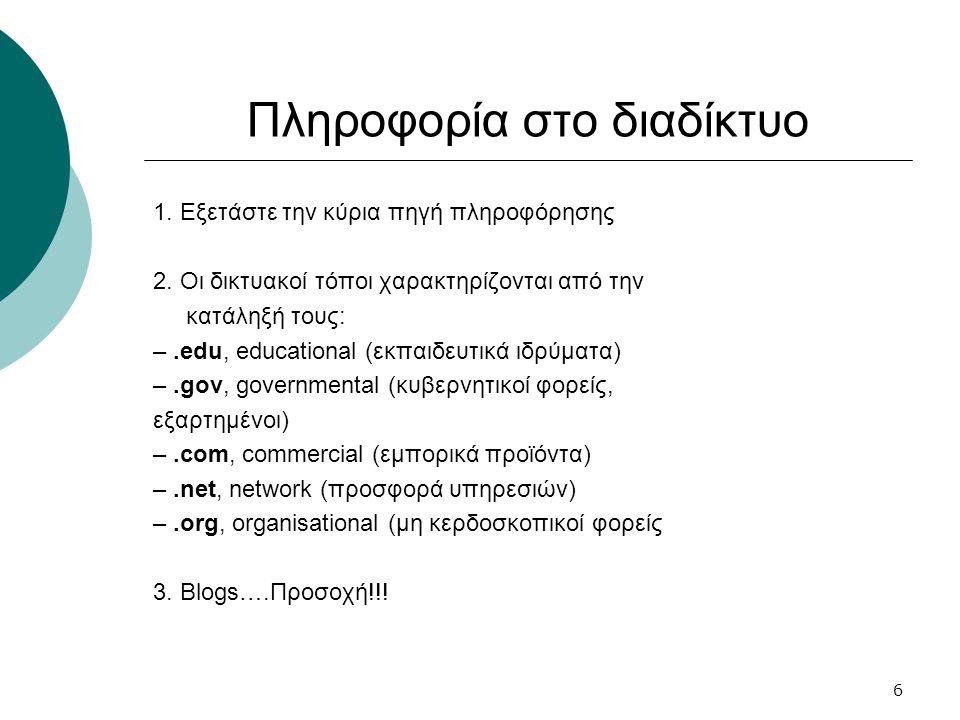 Πληροφορία στο διαδίκτυο