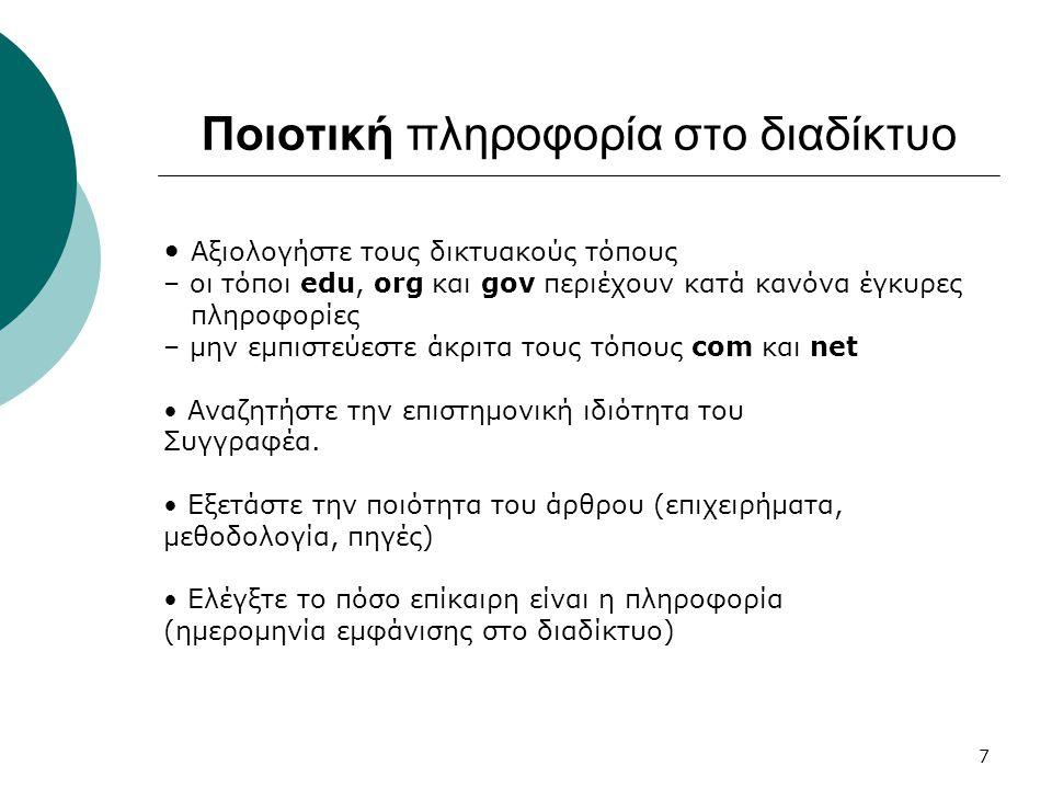 Ποιοτική πληροφορία στο διαδίκτυο