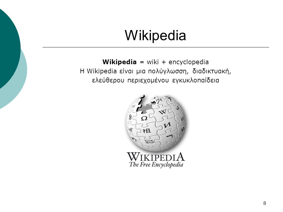 Wikipedia Wikipedia = wiki + encyclopedia