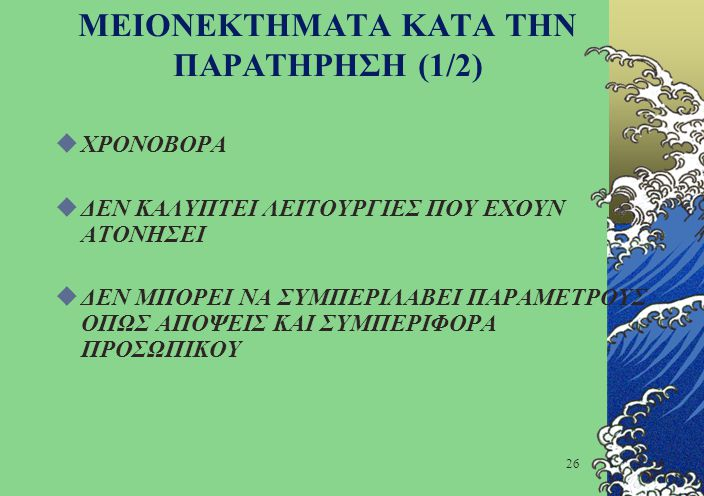 ΜΕΙΟΝΕΚΤΗΜΑΤΑ ΚΑΤΑ ΤΗΝ ΠΑΡΑΤΗΡΗΣΗ (1/2)