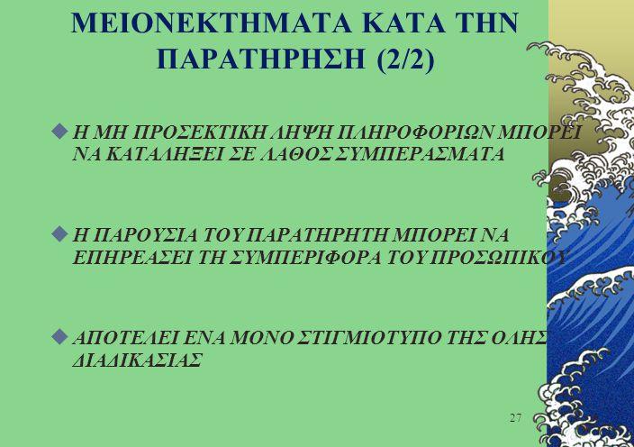 ΜΕΙΟΝΕΚΤΗΜΑΤΑ ΚΑΤΑ ΤΗΝ ΠΑΡΑΤΗΡΗΣΗ (2/2)