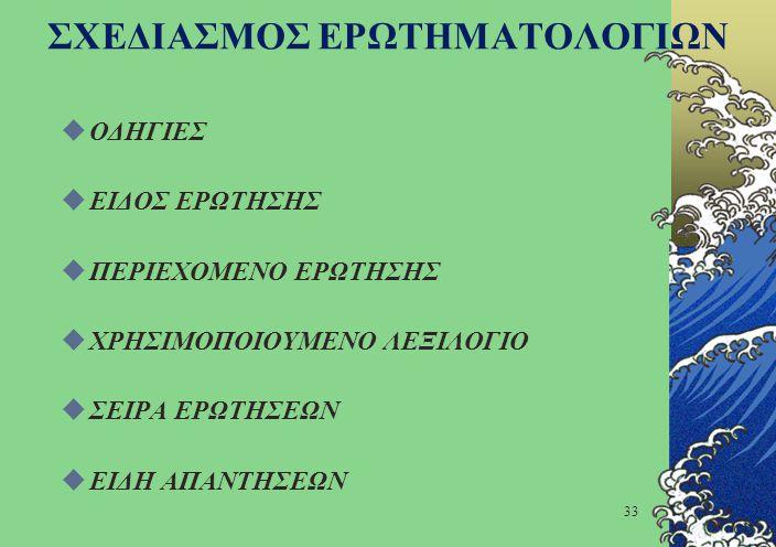 ΣΧΕΔΙΑΣΜΟΣ ΕΡΩΤΗΜΑΤΟΛΟΓΙΩΝ