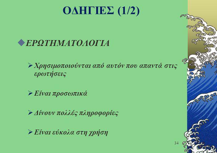 ΟΔΗΓΙΕΣ (1/2) ΕΡΩΤΗΜΑΤΟΛΟΓΙΑ