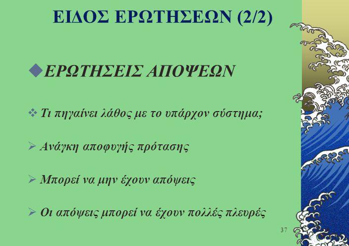 ΕΙΔΟΣ ΕΡΩΤΗΣΕΩΝ (2/2) ΕΡΩΤΗΣΕΙΣ ΑΠΟΨΕΩΝ