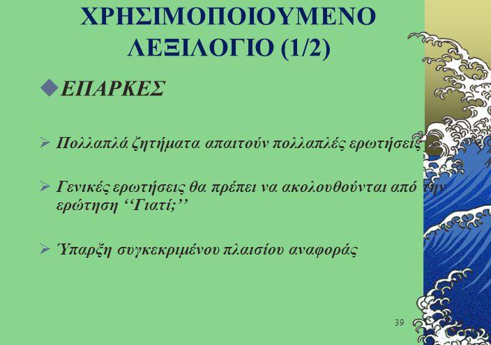 ΧΡΗΣΙΜΟΠΟΙΟΥΜΕΝΟ ΛΕΞΙΛΟΓΙΟ (1/2)