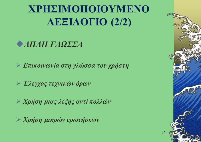 ΧΡΗΣΙΜΟΠΟΙΟΥΜΕΝΟ ΛΕΞΙΛΟΓΙΟ (2/2)