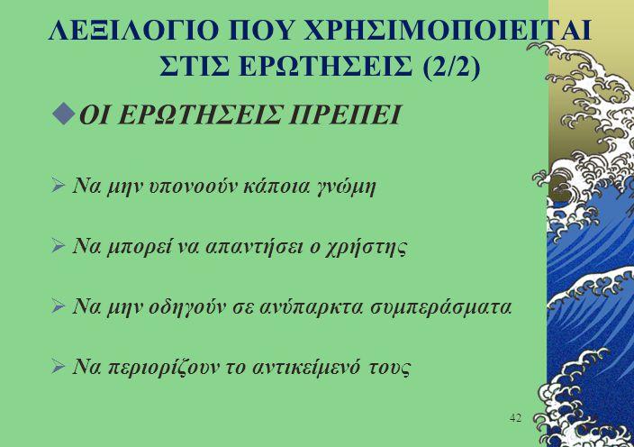 ΛΕΞΙΛΟΓΙΟ ΠΟΥ ΧΡΗΣΙΜΟΠΟΙΕΙΤΑΙ ΣΤΙΣ ΕΡΩΤΗΣΕΙΣ (2/2)