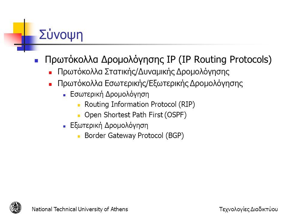Σύνοψη Πρωτόκολλα Δρομολόγησης IP (IP Routing Protocols)
