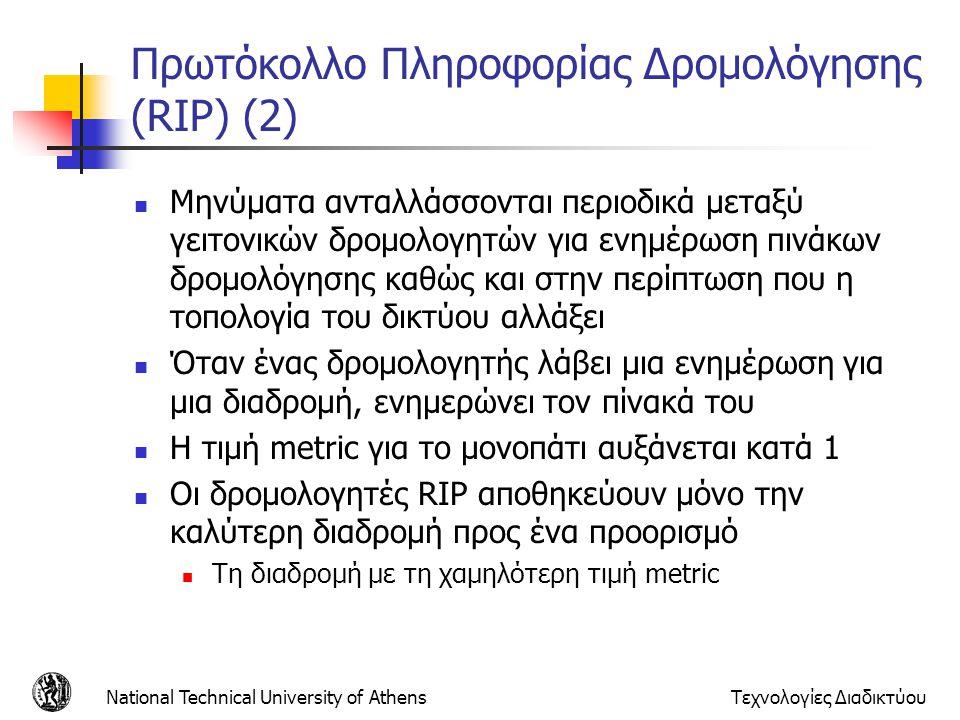 Πρωτόκολλο Πληροφορίας Δρομολόγησης (RIP) (2)