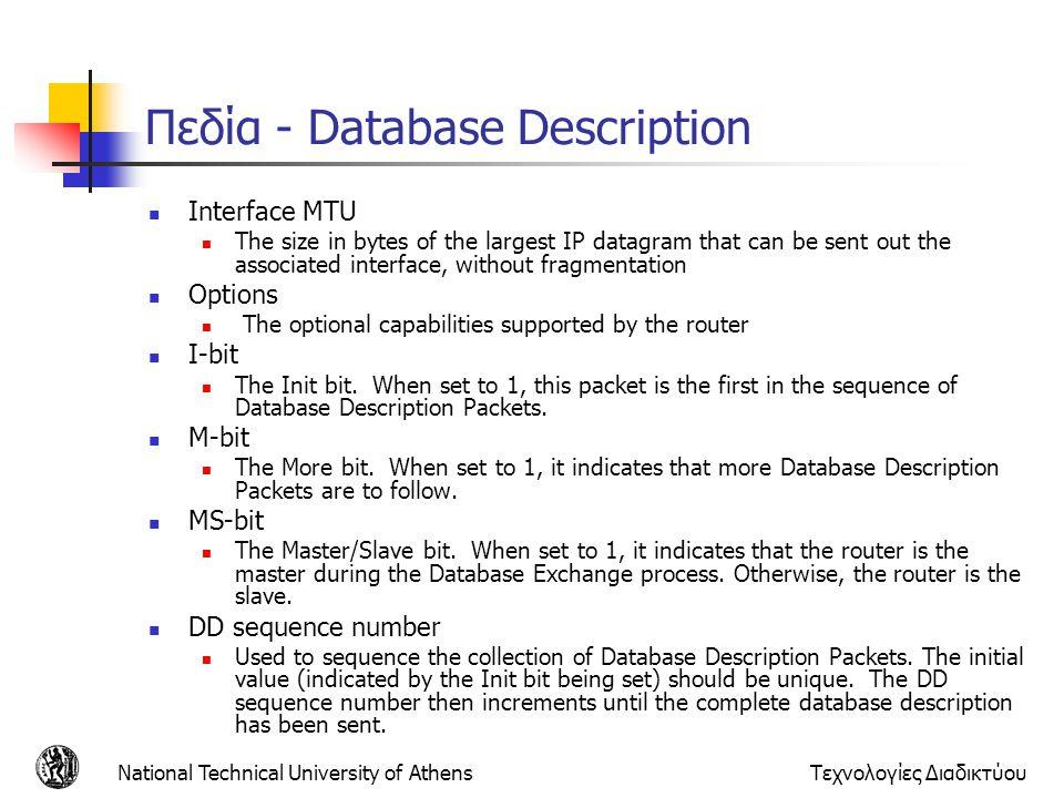 Πεδία - Database Description