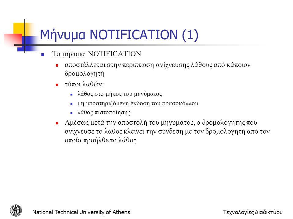 Μήνυμα NOTIFICATION (1)