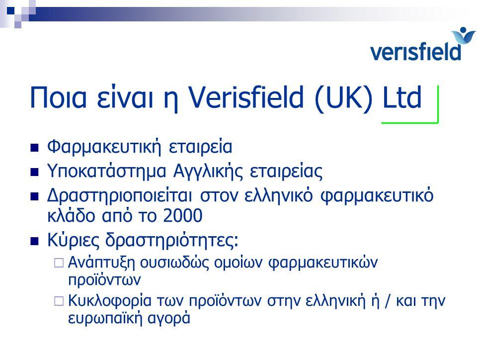 Ποια είναι η Verisfield (UK) Ltd
