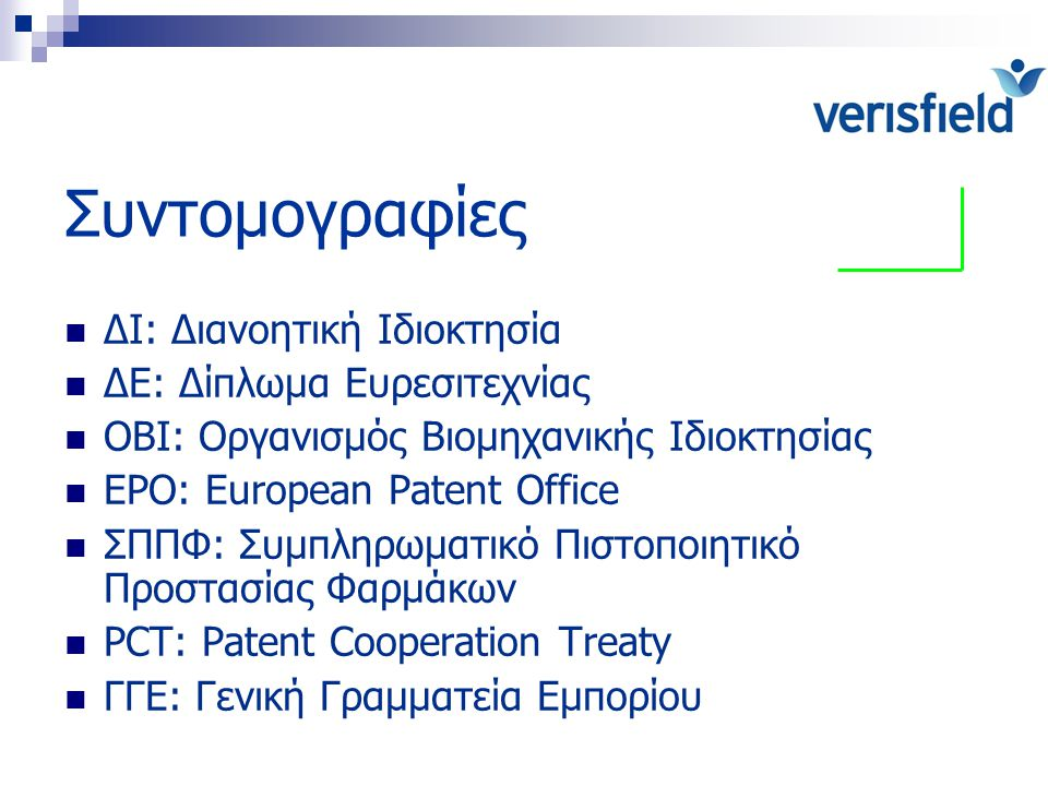 Συντομογραφίες ΔΙ: Διανοητική Ιδιοκτησία ΔΕ: Δίπλωμα Ευρεσιτεχνίας