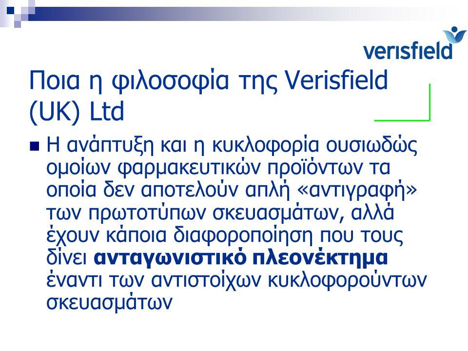 Ποια η φιλοσοφία της Verisfield (UK) Ltd