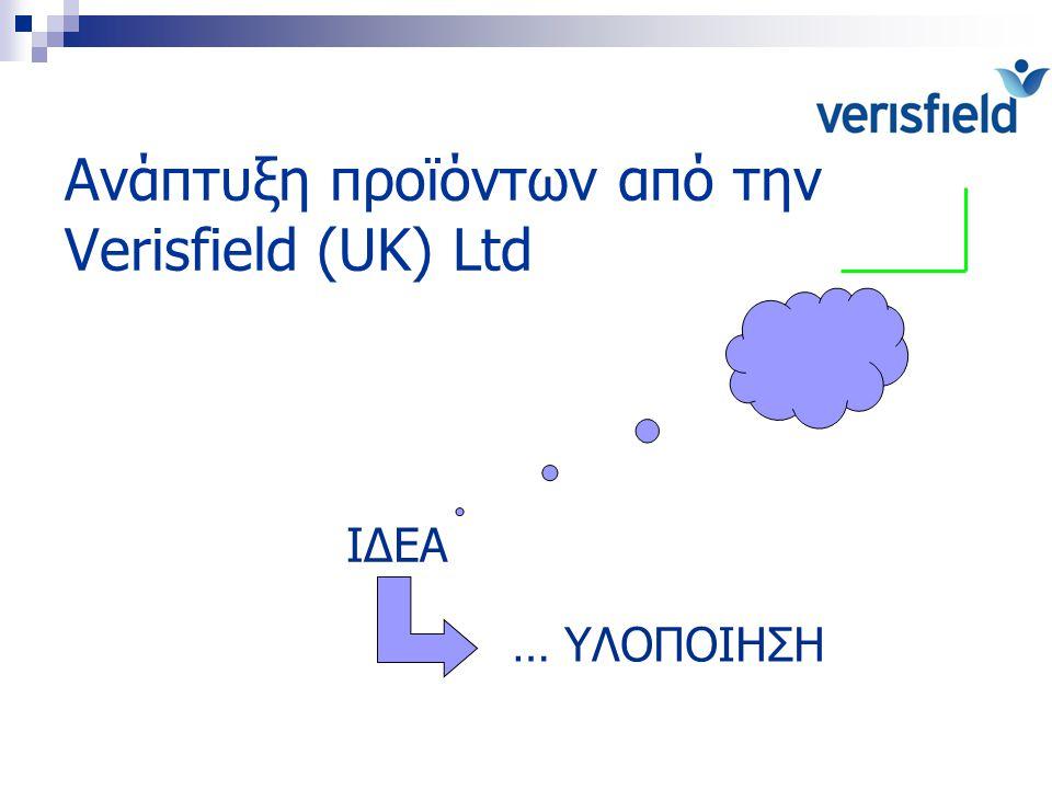 Ανάπτυξη προϊόντων από την Verisfield (UK) Ltd