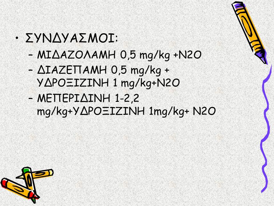 ΣΥΝΔΥΑΣΜΟΙ: ΜΙΔΑΖΟΛΑΜΗ 0,5 mg/kg +N2O