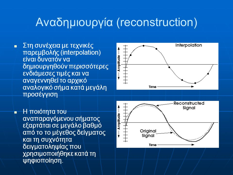 Αναδημιουργία (reconstruction)