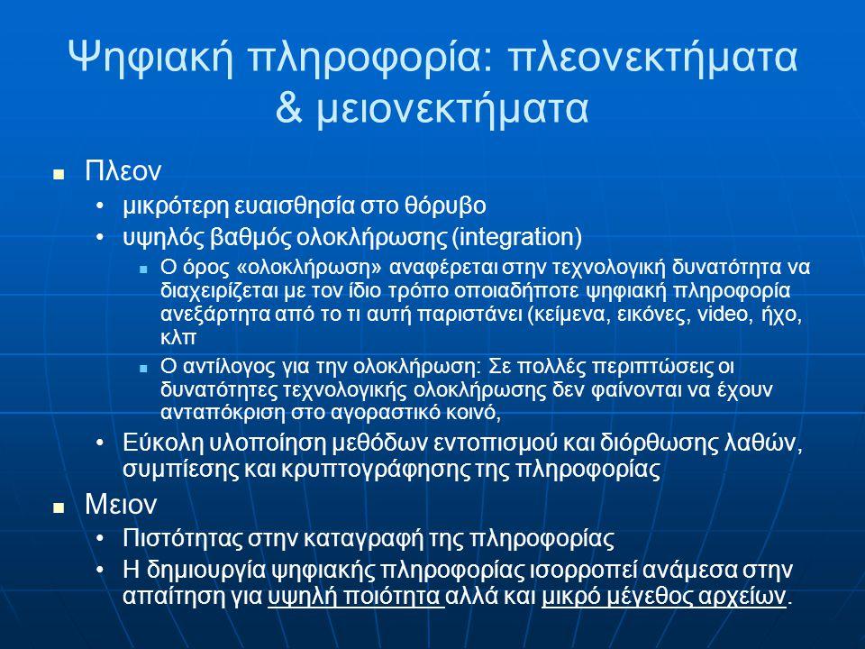 Ψηφιακή πληροφορία: πλεονεκτήματα & μειονεκτήματα